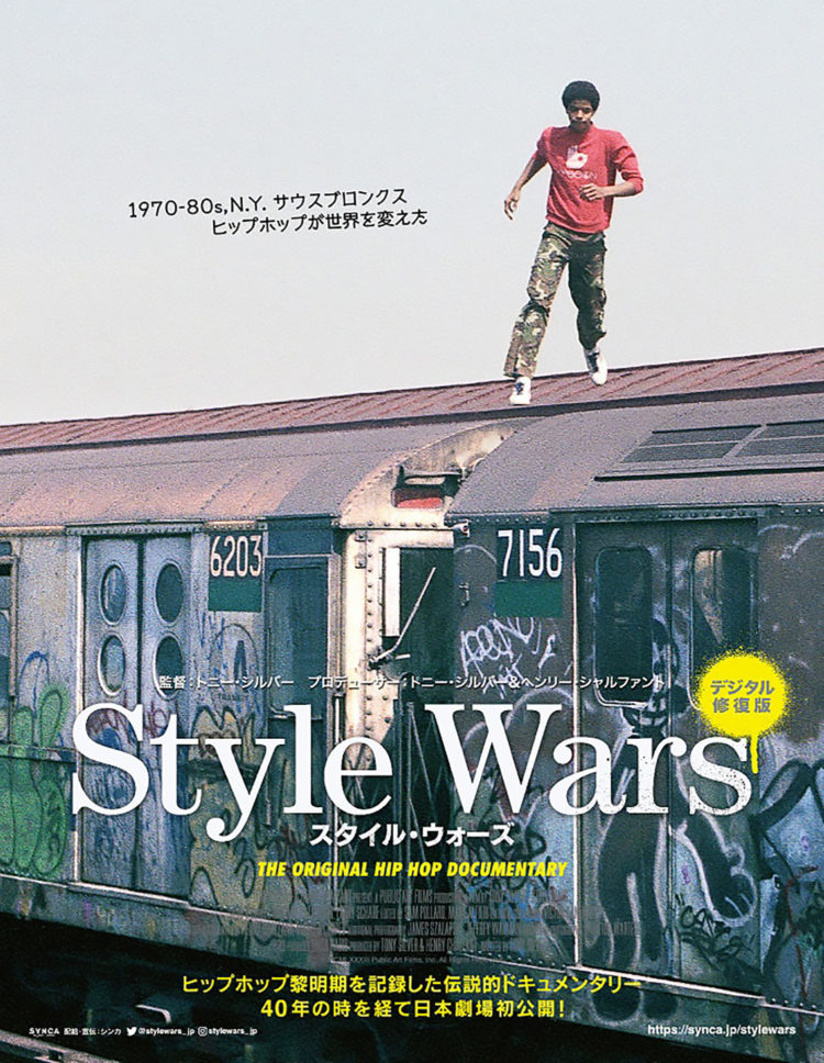 """HIP HOP DOCUMENTARY """"STYLE WARS"""" IS BACK"""
