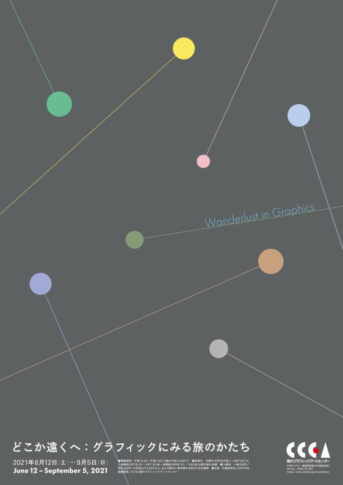 どこか遠くへ:グラフィックにみる旅のかたち