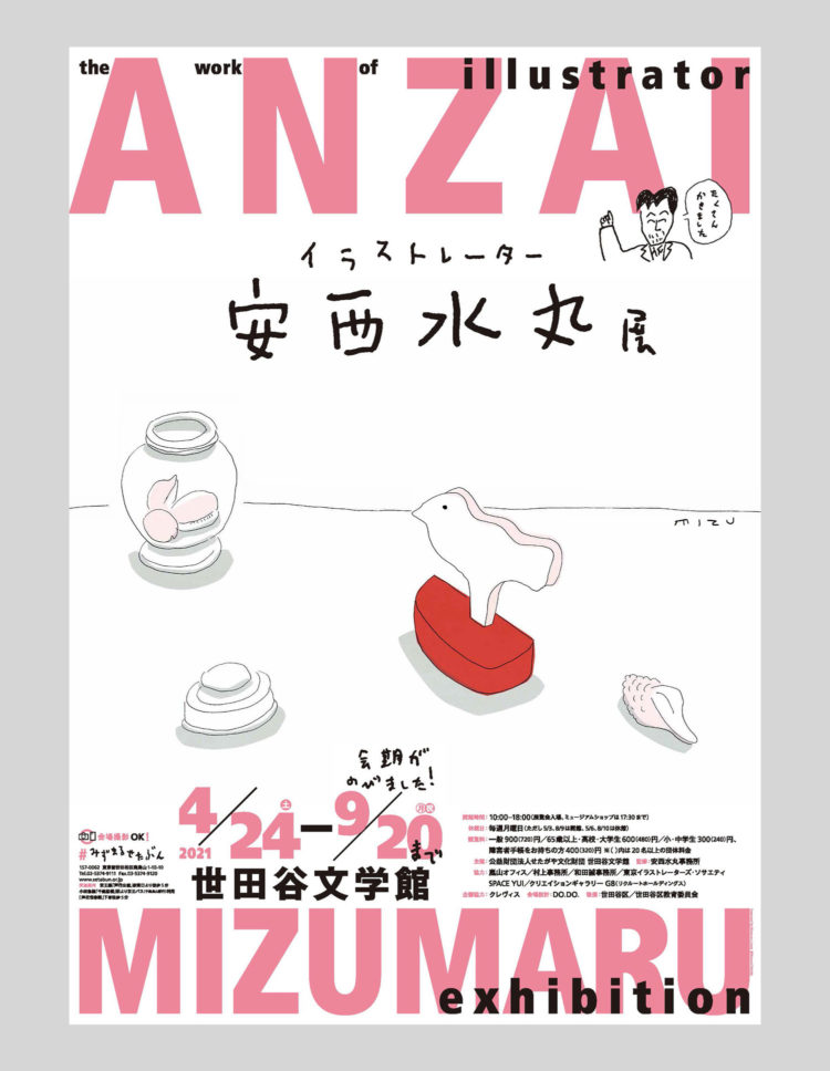 MIZUMARU EXHIBITION