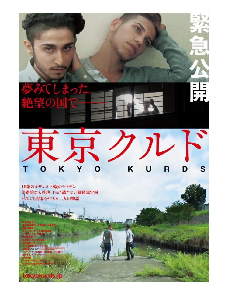 MOVIE TOKYO KURDS